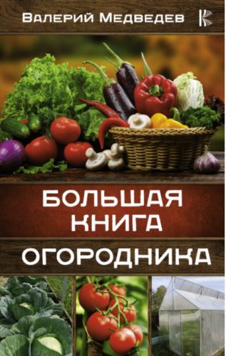 Большая книга огородника (Валерий Медведев)