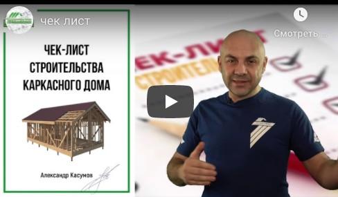 [Строй и Живи] Чек-лист строительства каркасного дома (Александр Касумов)