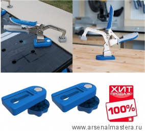 ХИТ! ВЫГОДНО! База Bench Clamp Base для установки верстачных зажимов KREG KBCBA 2 шт