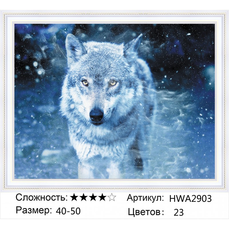 Алмазная мозаика на подрамнике HWA2903
