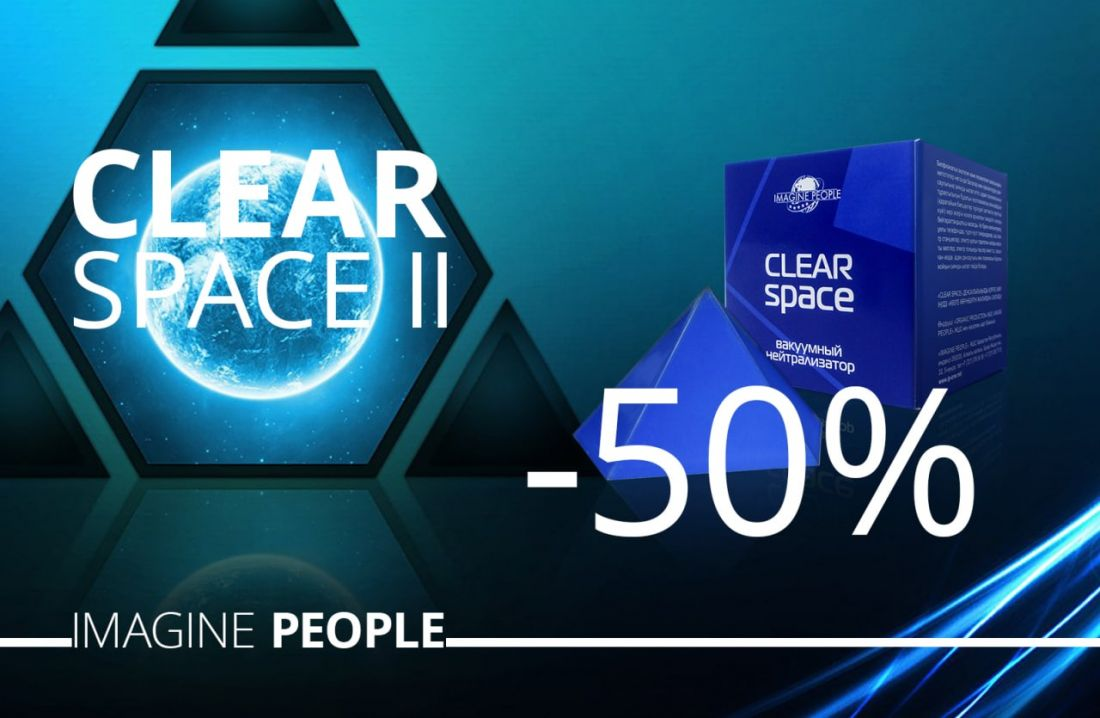 Скидка 50 % на  Clear Space 2 ( пирамида 5 гранная)