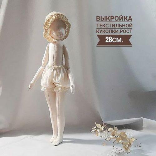 Выкройка текстильной куколки, рост 28см (Наталья Миронова)