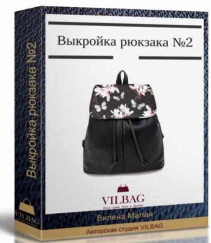 Выкройка рюкзака №2 (Вилена Малая)