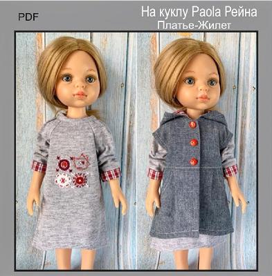 Выкройка платья и жилета для куклы Паола Рейна (Дина Крылова)