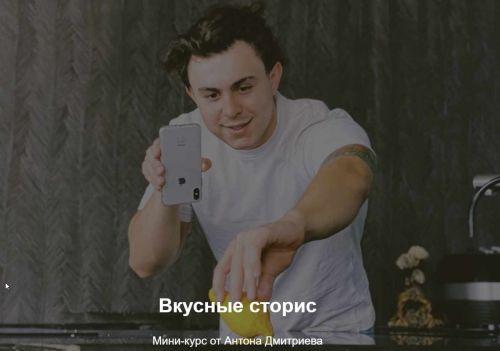 Вкусные сторис (Антон Дмитриев)