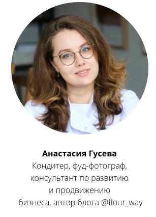 Визуал для кондитера 2.0 (Анастасия Гусева)