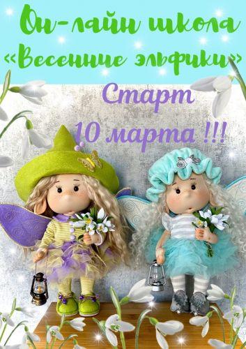 Весенние эльфики (Лариса Валиева)