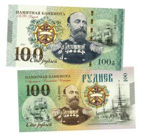 100 рублей - Руднев Всеволод Федорович. Адмиралы. UNC