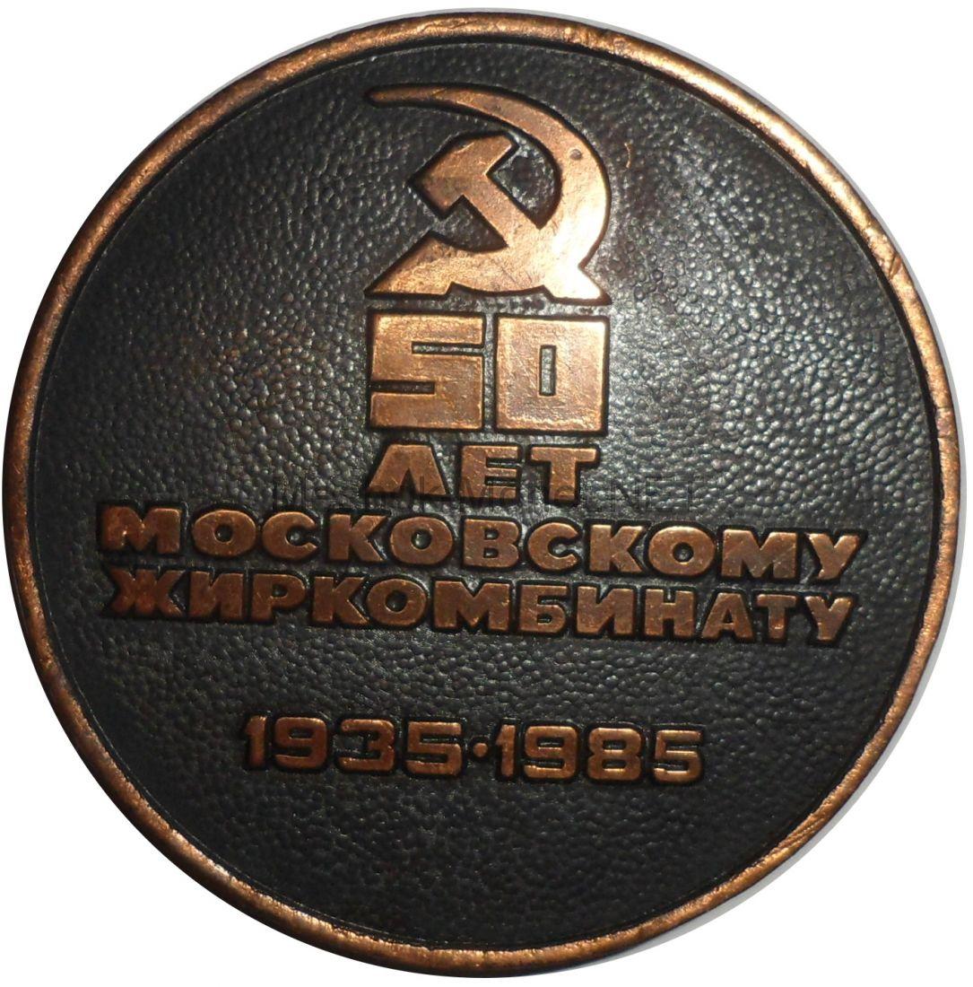 """Настольная медаль """"50 лет московскому жиркомбинату 1935-1985"""""""