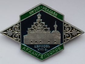 Значок Музей-усадьба Архангельское Церковь ХVII века