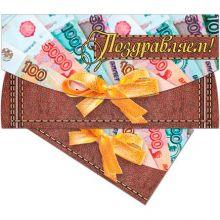 Конверты для денег, Поздравляем, деньги, 10 шт