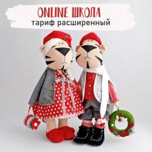 "Онлайн-школа ""Тигры 2022"" - Шью с мастером"