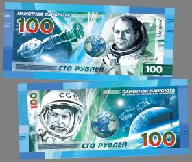 """100 РУБЛЕЙ ПАМЯТНАЯ СУВЕНИРНАЯ КУПЮРА """"ТИТОВ"""". СЕРИЯ КОСМОС."""