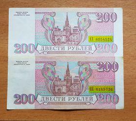 200 рублей 1993 года 2 штуки, серия ОХ и АХ