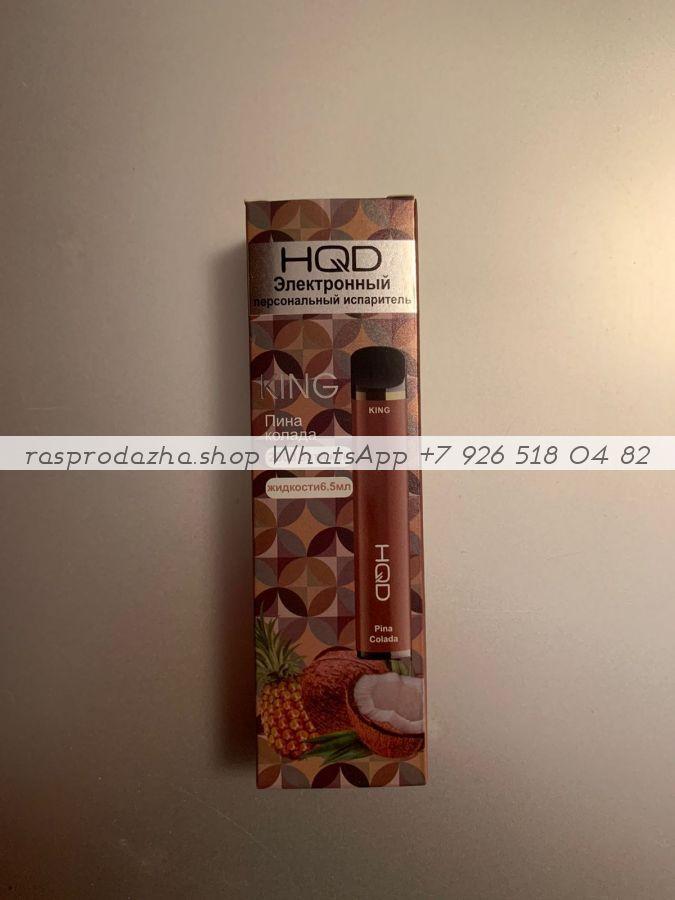 Электронные сигареты HQD King Вкус: Пина Колада