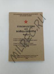Руководство для бойца пехоты часть 5 (репринтное издание)