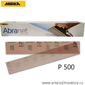 Шлифовальные полоски на сетчатой синтетической основе Mirka ABRANET 70x420мм Р500 в комплекте 50шт 5415105051
