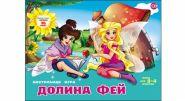 """Настольная игра """"Долина фей"""" (арт. ИН-8537)"""