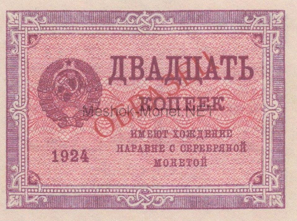 Копия банкноты 20 копеек 1924 года