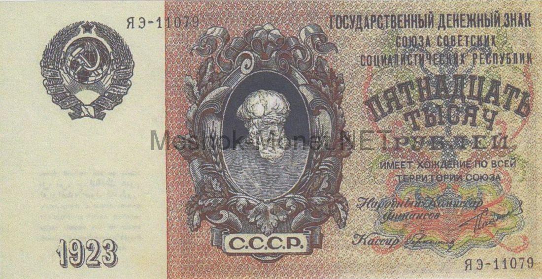 Копия банкноты 15000 рублей 1923 года