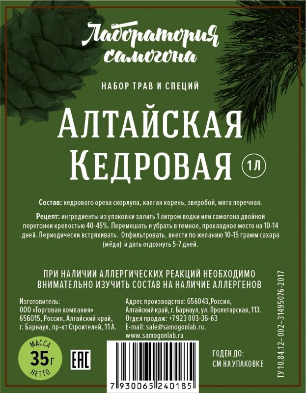 Настойка Алтайская Кедровая