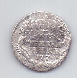 Гривенник 1779 года AUNC