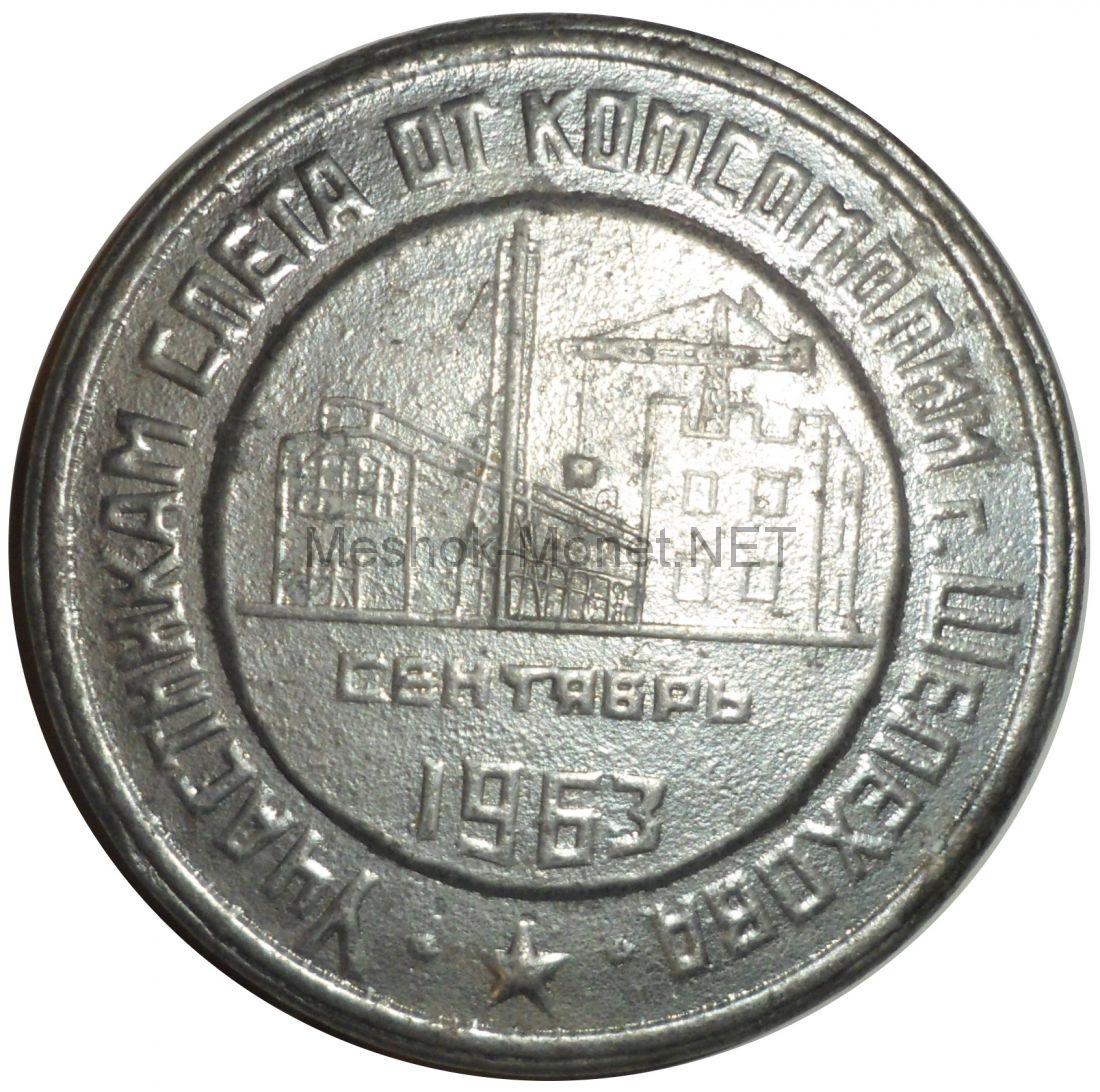 """Настольная медаль """"Участникам слёта от комсомолии г. Шелехова"""" 1963 год"""