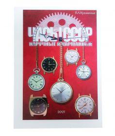 Каталог -ценник Часы СССР 2021г. цветная печать