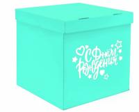 Коробка-сюрприз  60*60*60  бирюзовая С днём рождения