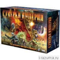 Twilight imperium Сумерки империи 4-е издание
