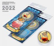 10 рублей, ЛЮБВИ - НОВЫЙ ГОД 2022. Монета с цветной эмалью и полимерной смолой + ОТКРЫТКА