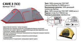 Палатка Tramp Cave 3 V2