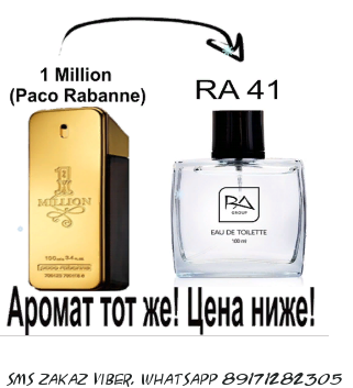 Paco Rabanne 1 Million Пако Рабана 1 Миллион