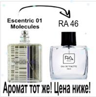 Эсцентрик молекула