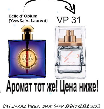 Belle d`Opium - Yves Saint Laurent VP31