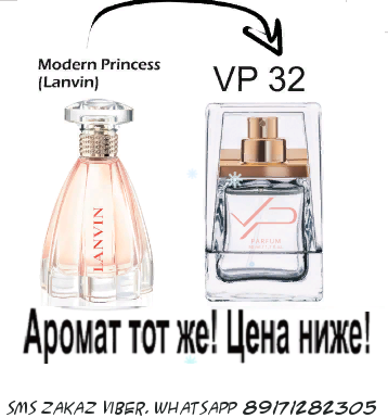 Modern Princess - Lanvin VP32 модерн принцесса