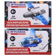 ИГРОЛЕНД Конструктор пластик, 18-20 дет., 6+, 2 дизайна, Кос-26001/2