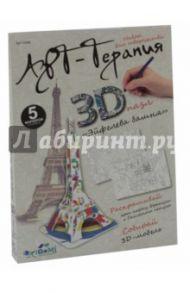 """3D-пазл  для раскрашивания """"Эйфелева башня"""" (03085)"""