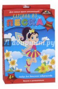 """Картина из песка """"Принцесса"""" (С2432-12)"""