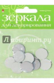 Зеркала для декорирования круглые,12 штук, диаметр 19, стекло (2-470/05)
