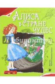 """Плакат-игра """"Алиса в Стране чудес"""""""