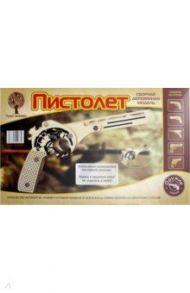 Пистолет (80096)