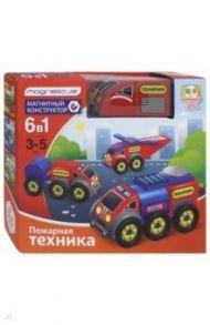 """Магнитный конструктор 6-в-1 """"Пожарная техника"""" (BLO-002-01)"""