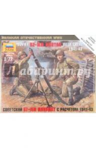 Советский 82-мм миномет с расчетом 1941-43 (6109)