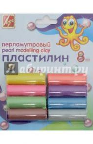 Пластилин перламутровый, 8 цветов (18С 1197-08)