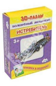 3D-пазл. Волшебный механизм. Истребитель