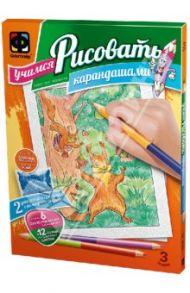 Учимся рисовать карандашами. Набор №3 (347012)