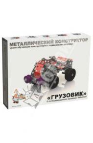 """Металлический конструктор """"Грузовик"""" (2032)"""