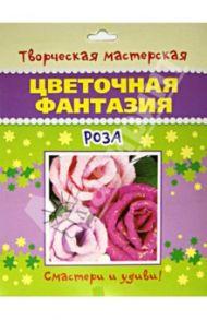 Цветочная фантазия. Роза