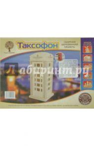 """Сборная деревянная модель """"Таксофон"""" (P313)"""